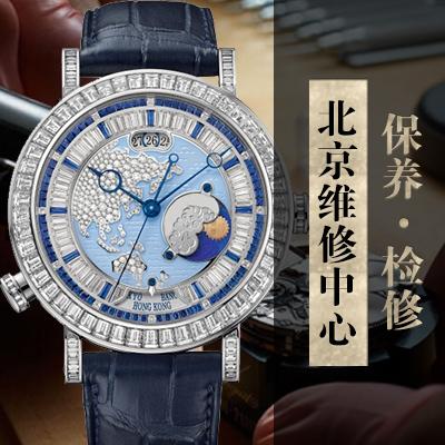 手表保养-(图)北京宝玑维修中心